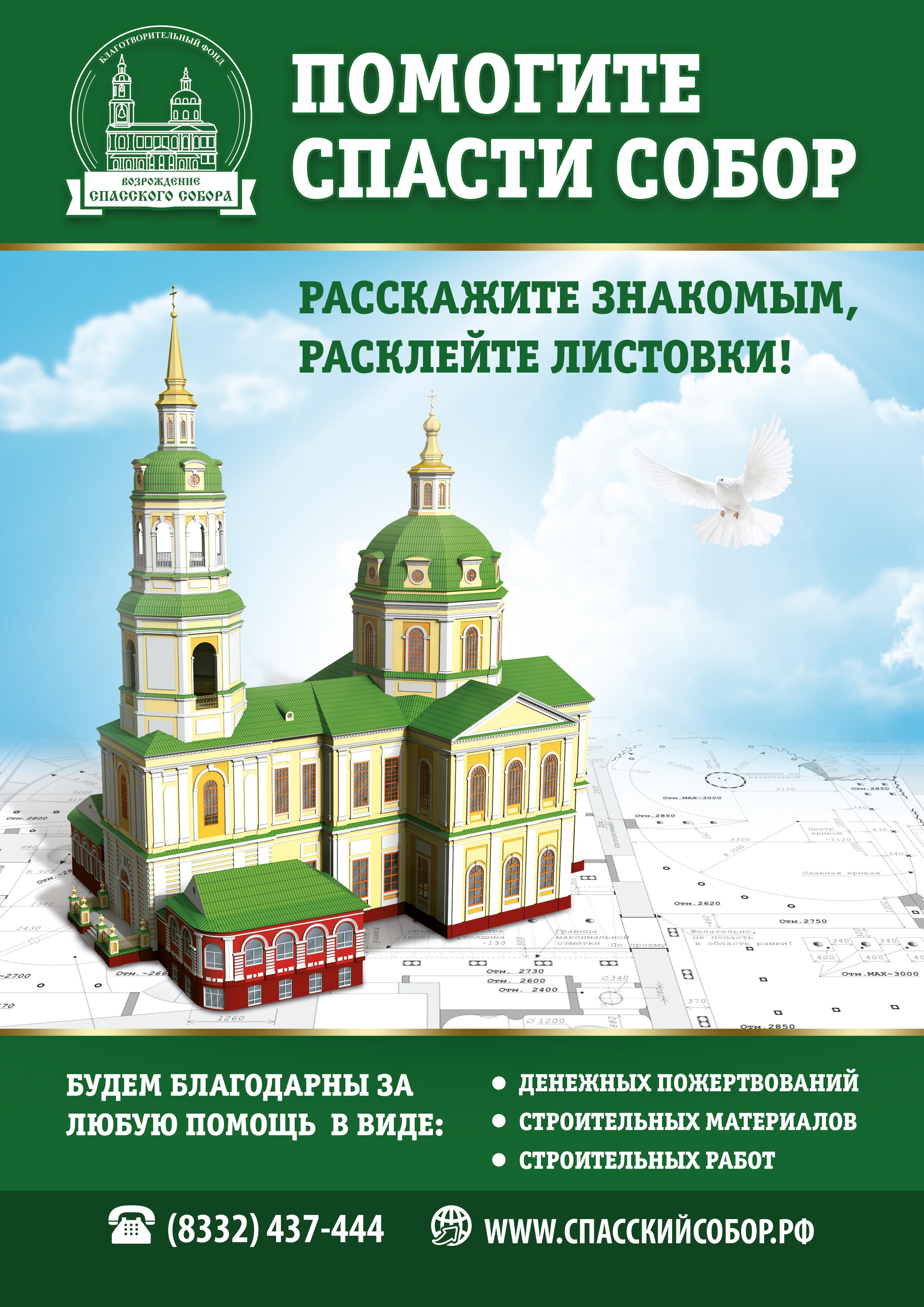 Листовка-Спасский