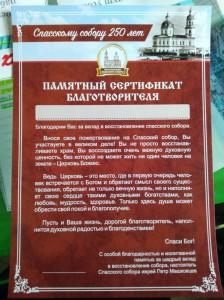 спасский сертификат